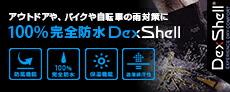 防水・通気『Dex Shell』