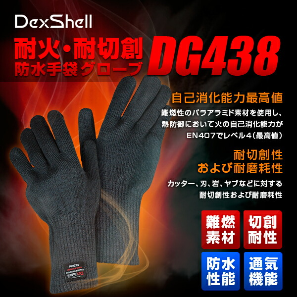 【Dex Shell】耐火・耐切創・防水手袋(グローブ) DG438