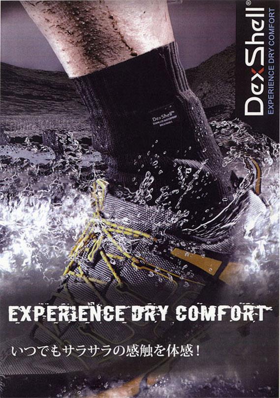 防水・通気Dex Shell