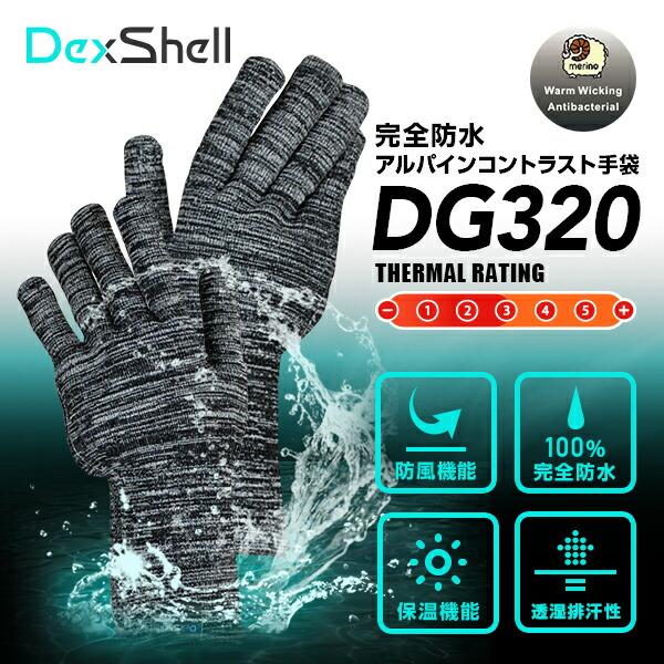 DexShell アルパインコントラスト手袋