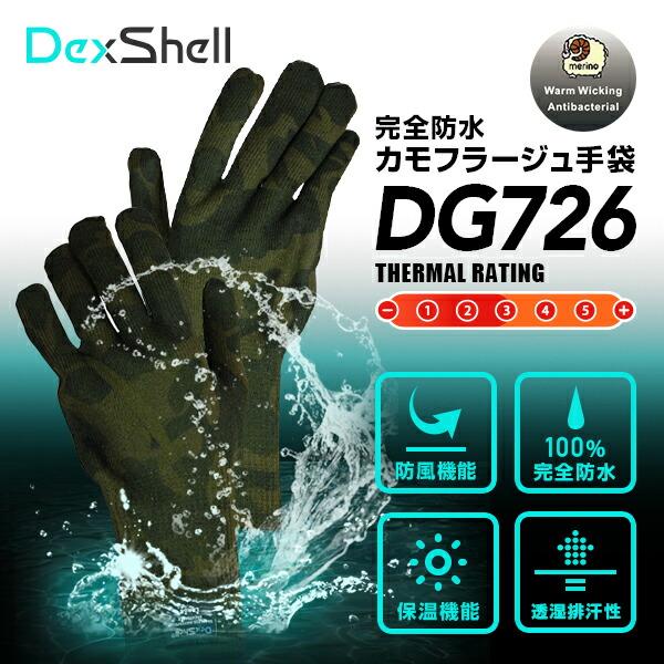 DexShell カモフラージュ手袋 DG726