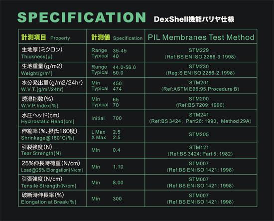 防水通気ソックス DS8828