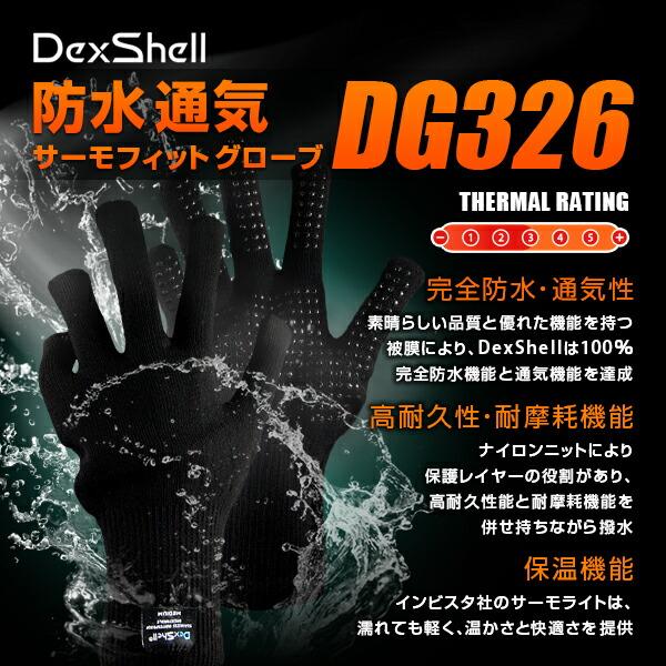防水通気サーモフィットグローブ DG326