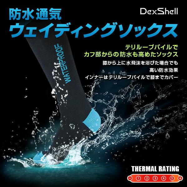 防水通気ウェイディングソックス