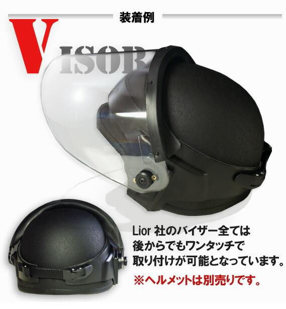 暴徒鎮圧用バイザー LI-2009AV