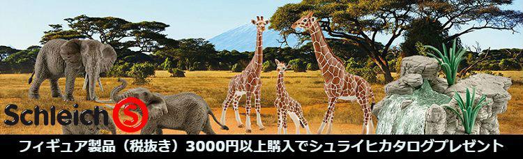 フィギュア製品(税抜き)3,000円以上購入で、シュライヒ2018年版カタログプレゼント!!