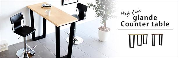 glandeカウンターテーブル