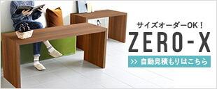 ZERO-Xサイズオーダー
