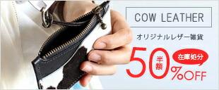 COW雑貨セール中