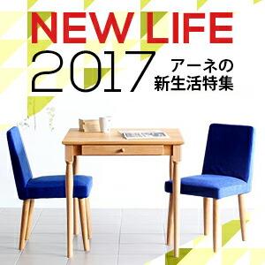 新生活2016特集