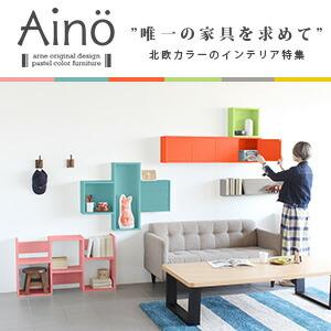 北欧カラー家具Aino