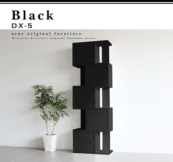 黒色の収納家具を大特集