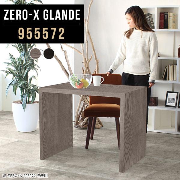 Zero-X glande