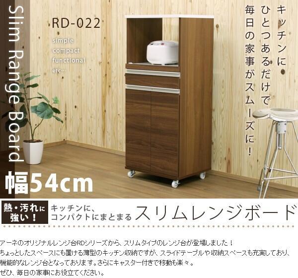arneオリジナルレンジボード RD-022