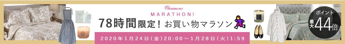お買物マラソン!