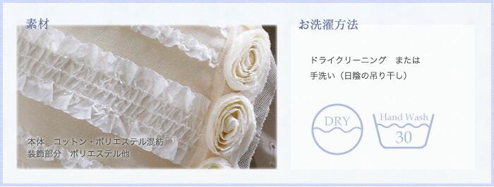 素材(本体:コットン100%、装飾部分:ポリエステル他) お洗濯方法:ドライクリーニングまたは手洗い(日陰の吊り干し)