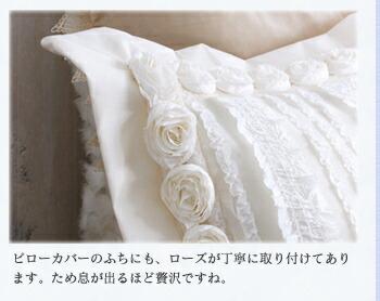 ピローカバーのふちにも、ローズが丁寧に取り付けてあります。溜息が出るほど贅沢ですね。