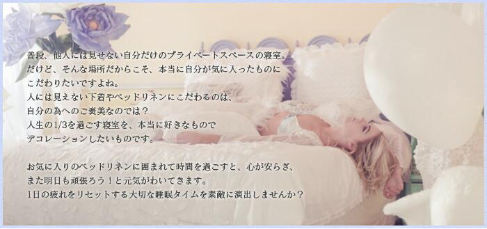 大切な睡眠タイムを素敵に演出しませんか