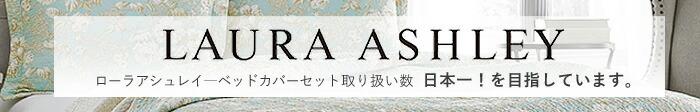 アロマルームはローラアシュレイベッドカバーセット取り扱い数日本一!を目指しています。