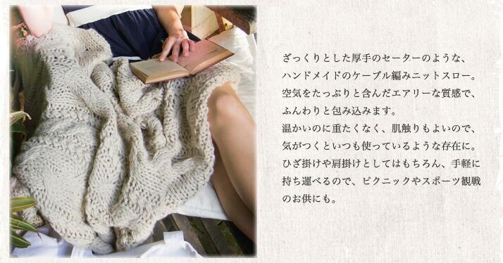 ざっくりとした厚手のセーターのような、ハンドメイドのケーブル編みニットスロー/POMPOM マンハッタンベッドスロー