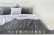 ベッドカバー、キルト