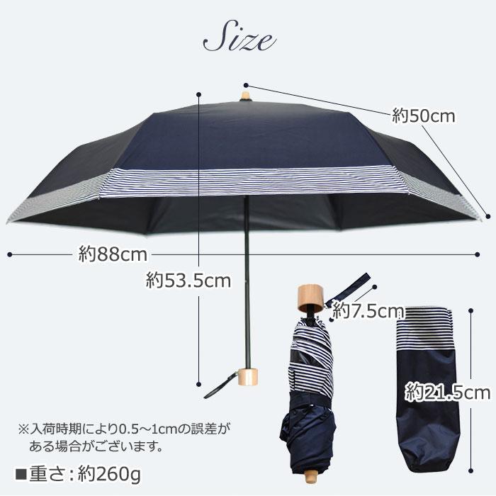 折りたたみ日傘 裾ボーダー柄/裾線柄/プロバンス