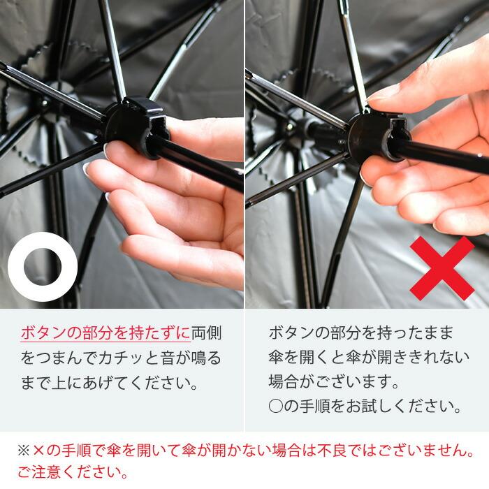 傘の開き方