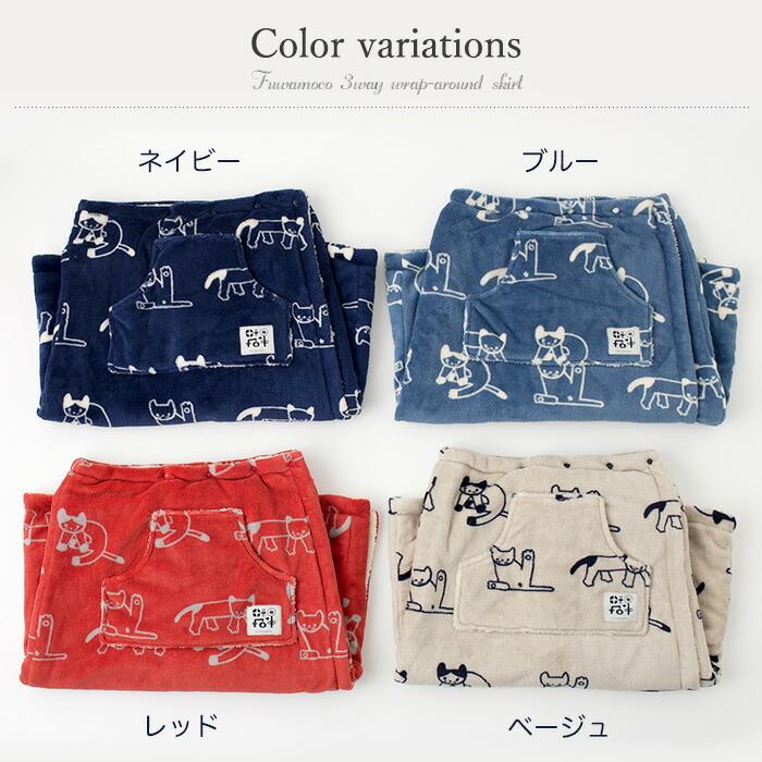 カラーバリエーション/ふわもこ巻きスカート