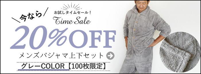 メンズパジャマお試し価格!