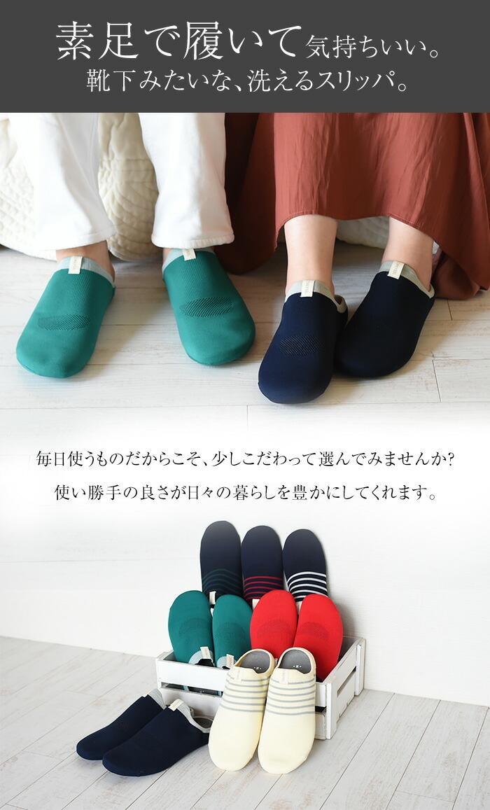 スリッパ ルームシューズ 室内履き 【 ホームソック 】 メンズ レディース スリッポン