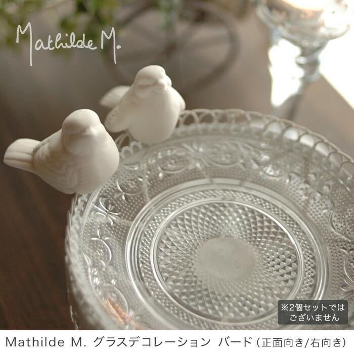 Mathilde M.(マチルドエム /マチルドM) グラスデコレーション バード(正面向き/右向き)
