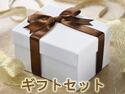 プレゼント用アロマギフト