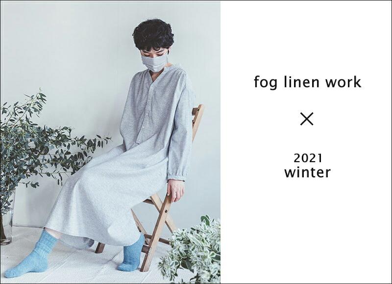 fog linen work 冬