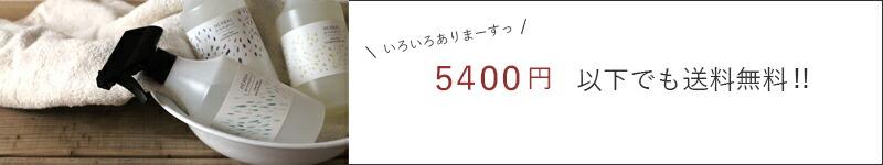5400以下でも送料無料