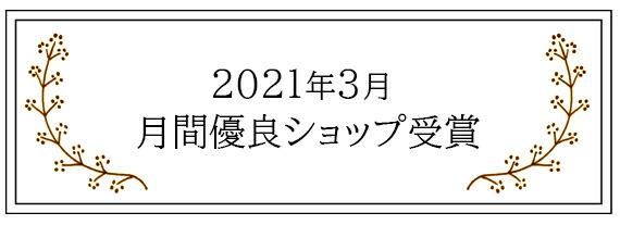2021年3月月間優良ショップ受賞