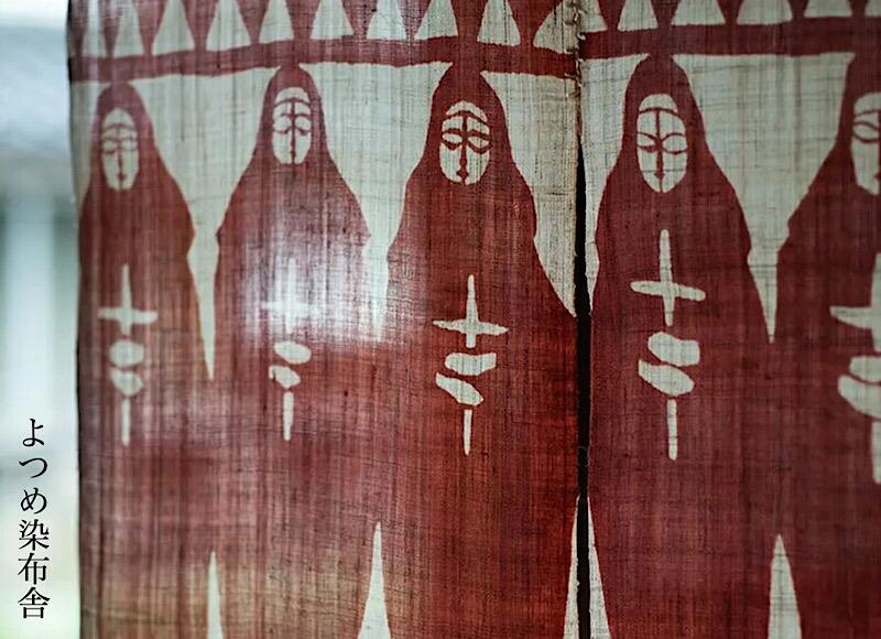よつめ染布舎 のれん 祈り
