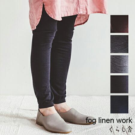 fog linen work ウールレギンス