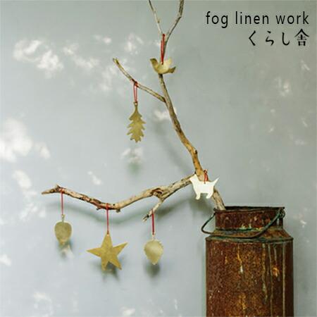 fog linen work ブラスオーナメント 5種