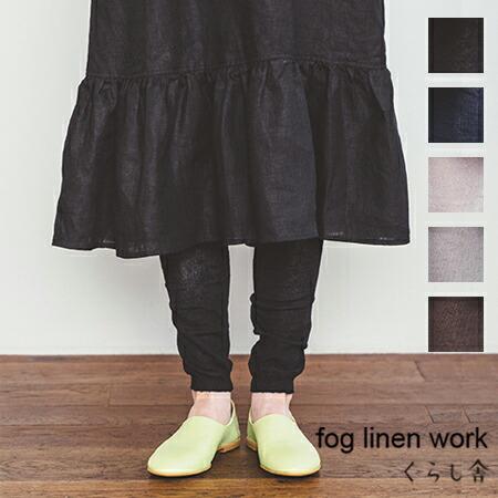 fog linen work リネンレギンス