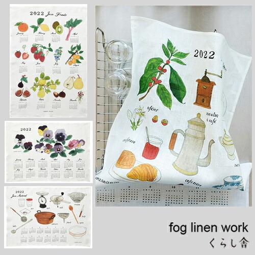 fogカレンダー