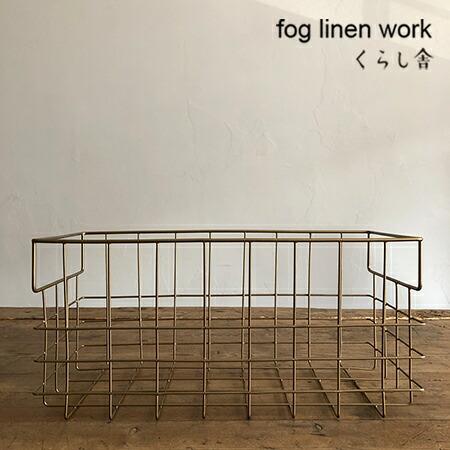 fog linen work ブラスワイヤーバスケット (L)
