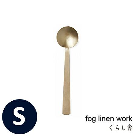 fog linen work ブラススプーン S