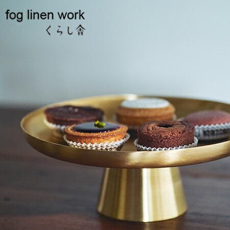 fog linen work ブラス ケーキスタンド M
