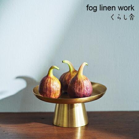 fog linen work ブラス ケーキスタンド S