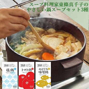 スープ料理家東條真千子のやさしい鍋スープセット