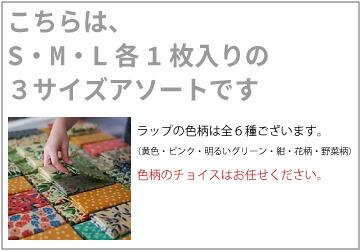 S (20 x 21cm)、M (25 x 26cm)、L (32 x 34 cm) 各1枚入りの3サイズアソートです。柄はお任せください