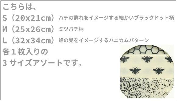 S(20x21cm)ハチの群れをイメージする細かいブラックドット柄と、M(25x26cm)ミツバチ柄、L(32x34cm)蜂の巣をイメージ