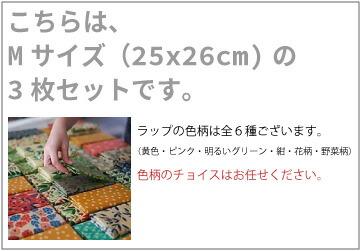 何かと便利なMサイズ(25x26cm)の3枚セットです。 柄はお任せください