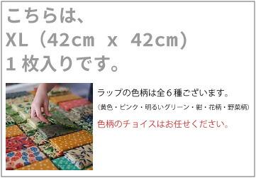 パン一斤や大皿、レタスやキャベツなどの玉野菜を覆うのに最適な大きなサイズ(42cm x 42cm)です。 ※柄はお任せください。