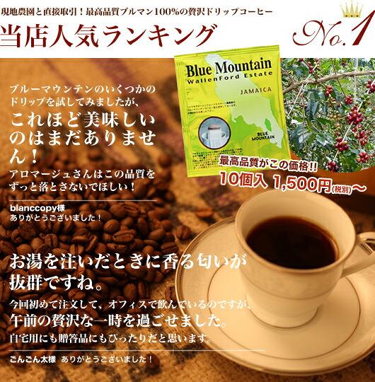 JALファーストクラスで10年採用されているブルマン100%の贅沢ドリップコーヒー